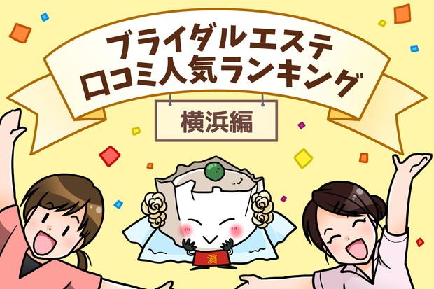 横浜のブライダルエステランキング